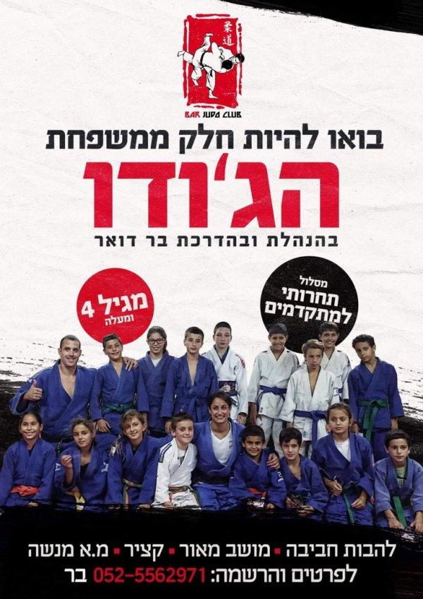 חוג ג׳ודו במאור