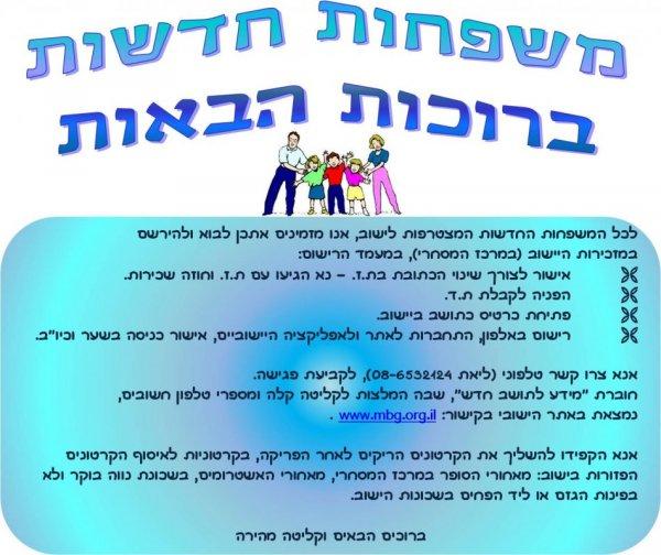 משפחות חדשות - ברוכות הבאות - הרשמה במזכירות היישוב