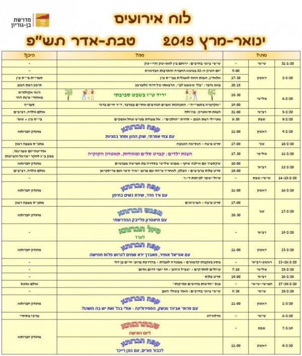 לוח ארועים מקוצר
