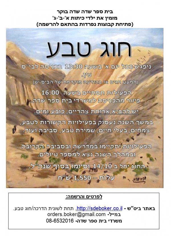 חוג טבע בביס׳׳ש