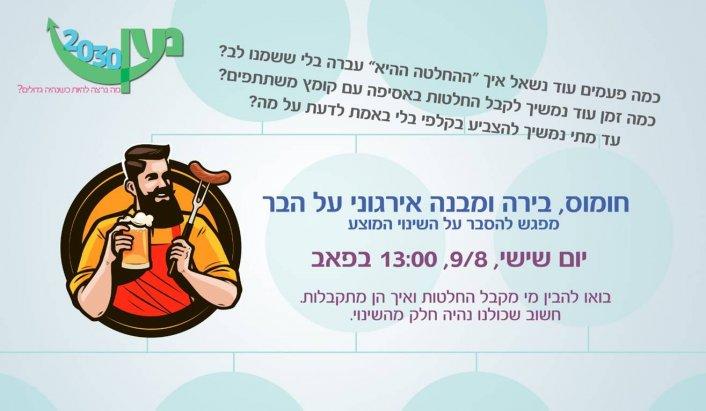 מבנה ארגוני מפגש שיתוף ציבור  - מחר ב- 13:00 בפאב!