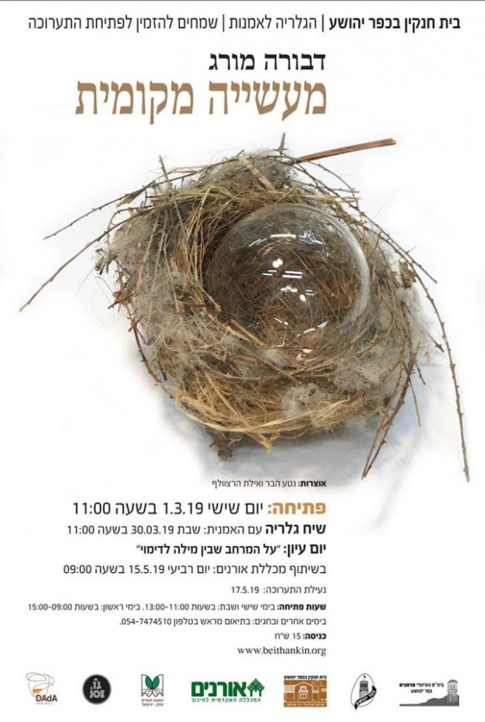 תערוכה בבית חנקין- כפר יהושוע