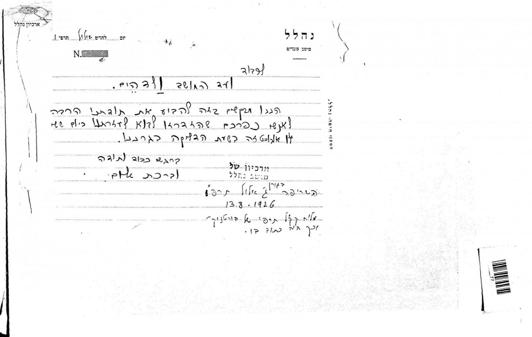 21 00471256 tif  תודה לאנשי ולדהיים 1926