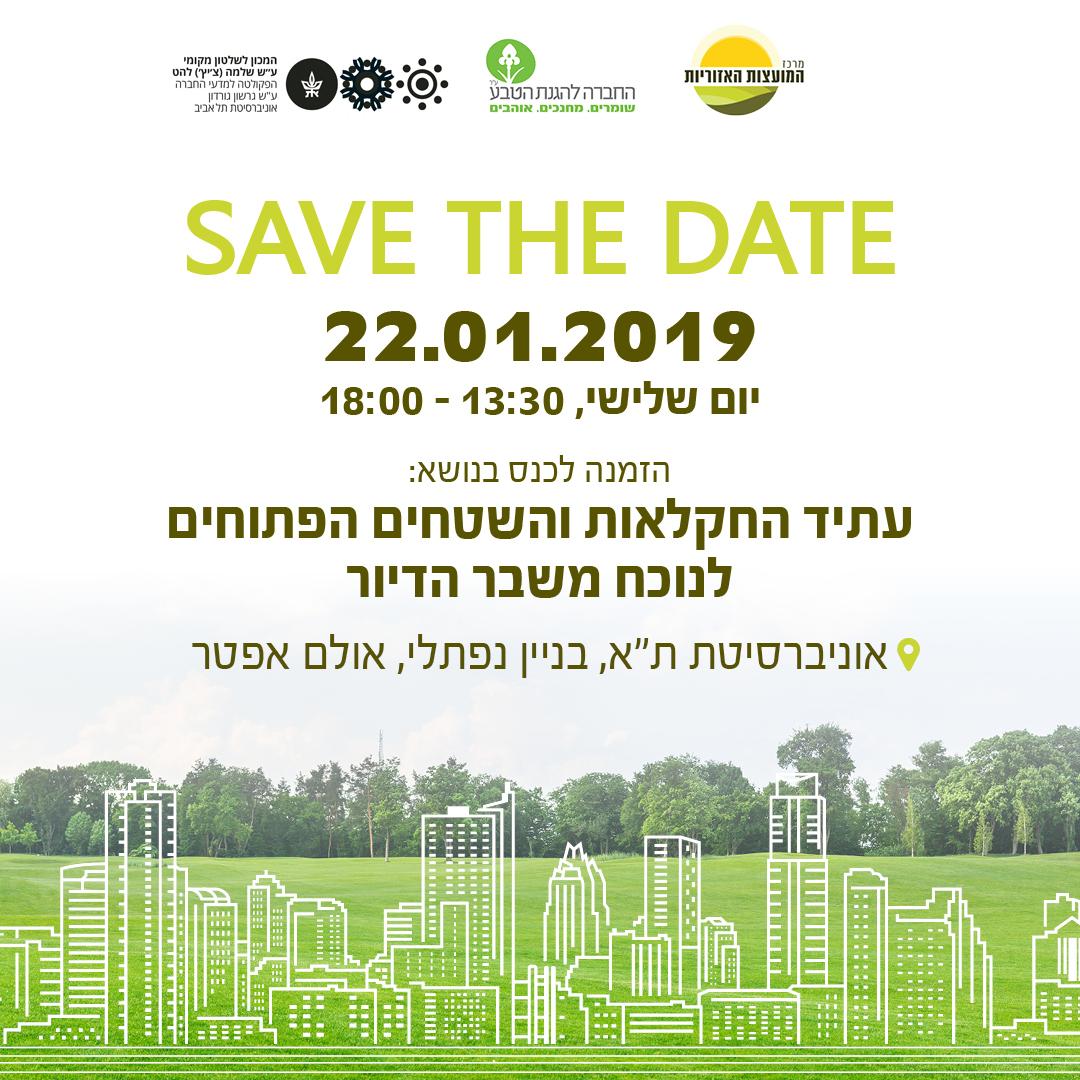 עתיד החקלאות והשטחים  הפתוחים לנוכח משבר הדיור - אפעל - 21.1.2019