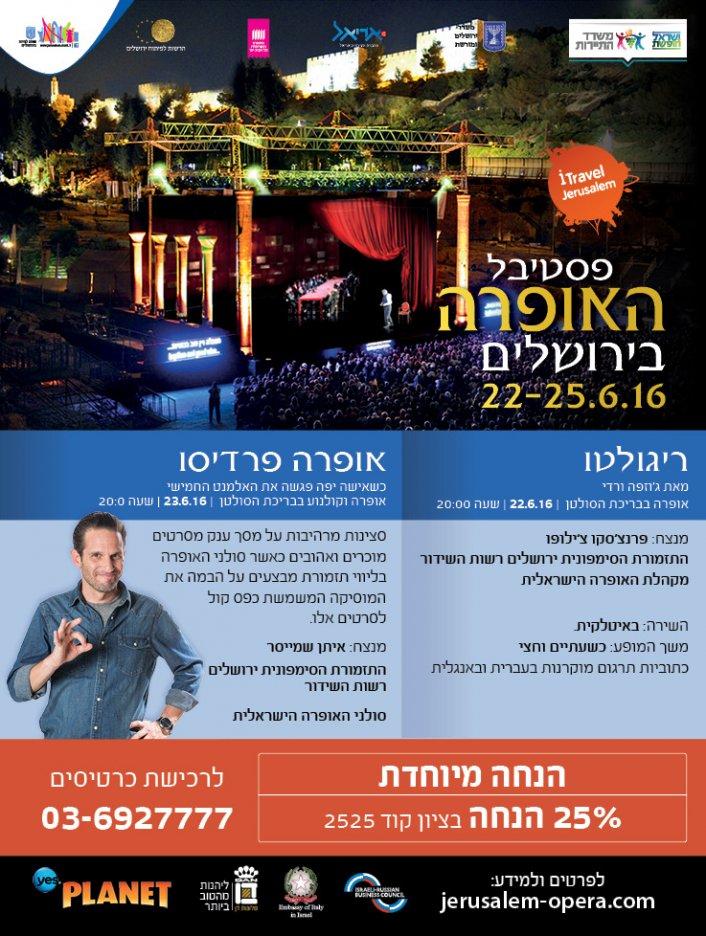 הנחות בפסטיבל האופרה בירושלים