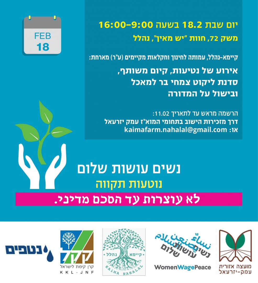 planting hope invitation Nahalal (3)