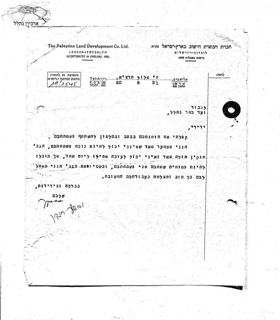 19 00370574 tif  מכתב יהושע חנקין