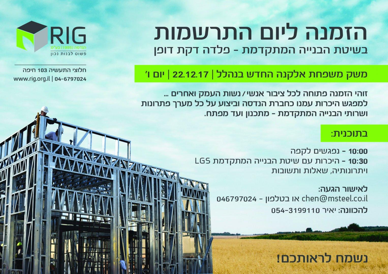 הזמנה ליום התרשמות rig 3