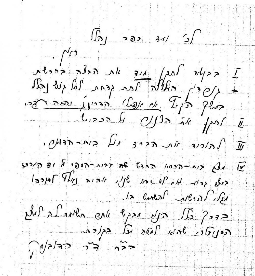 1930 דר רדובנסקי מצב סניטרי