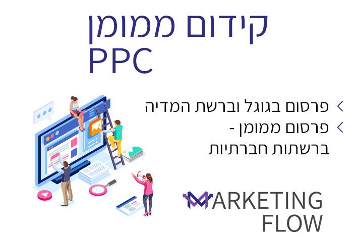 Marketing Flow-מרקטניג פלו  הינה חברה המתמחה בשיווק עסקים קטנים בעמק יזרעאל