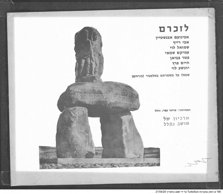 190 00420088 tif   שער זיכרון בכורזי 1967