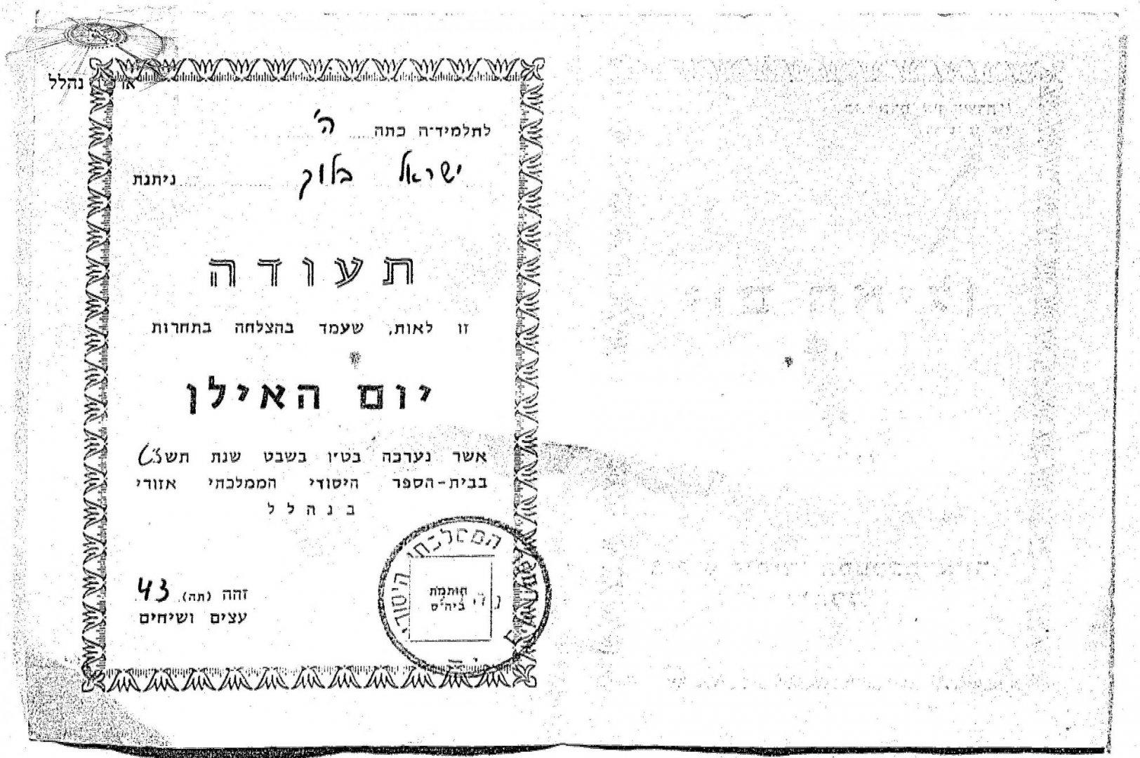 2 00280169 tif  תעודת ים האילן ישראל בלוך