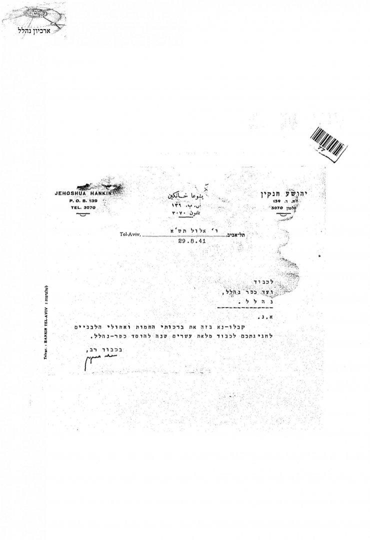 ברכה מיהושע חנקין 1941