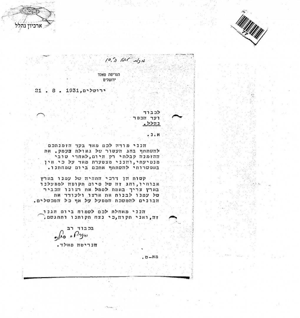 ברכת הנרייטה סאלד 1931