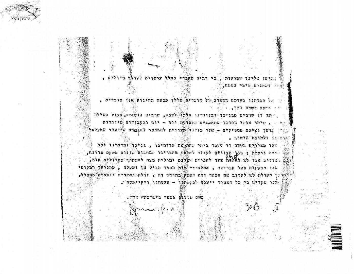 פסח טיולים ומחנות בפסח 1942