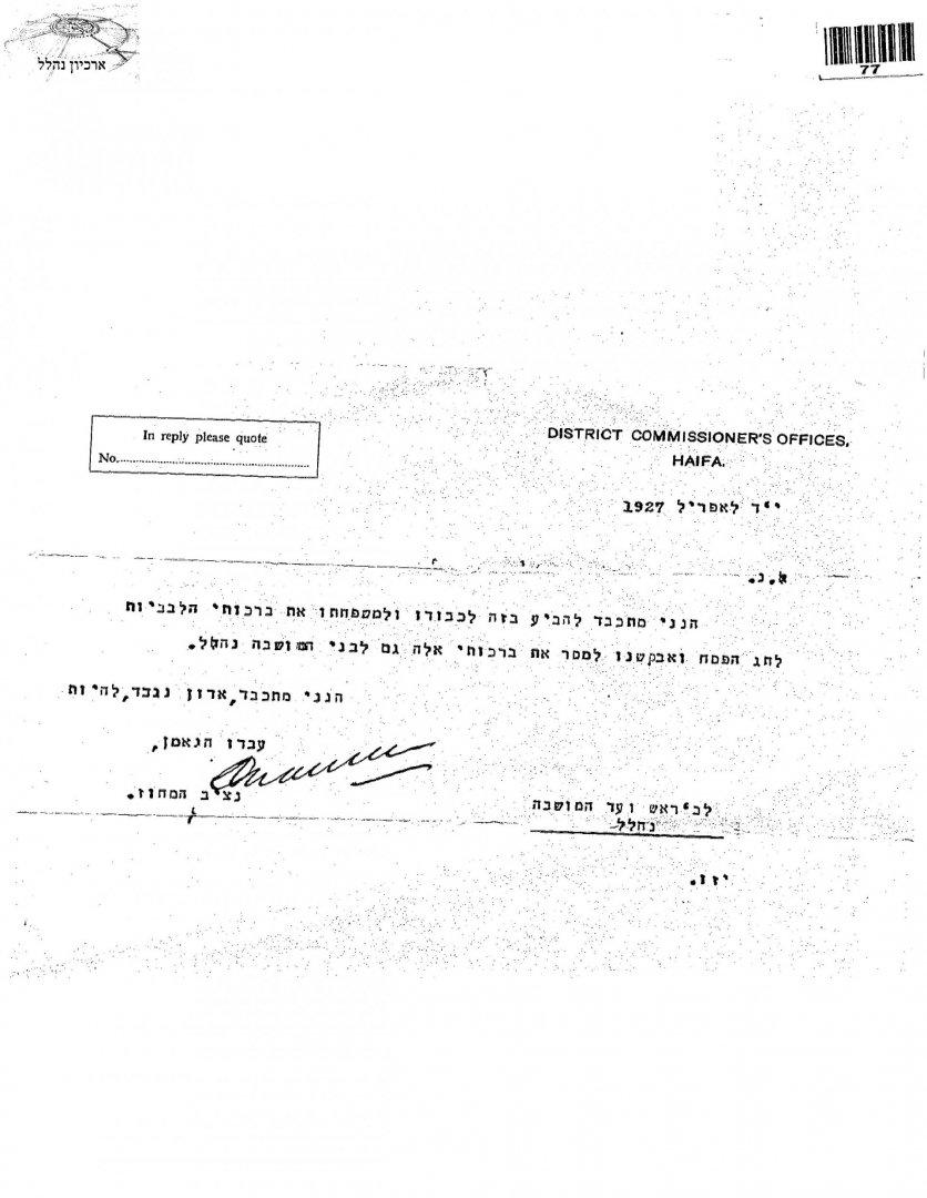 פסח מכתב מנציב המחוז 1927