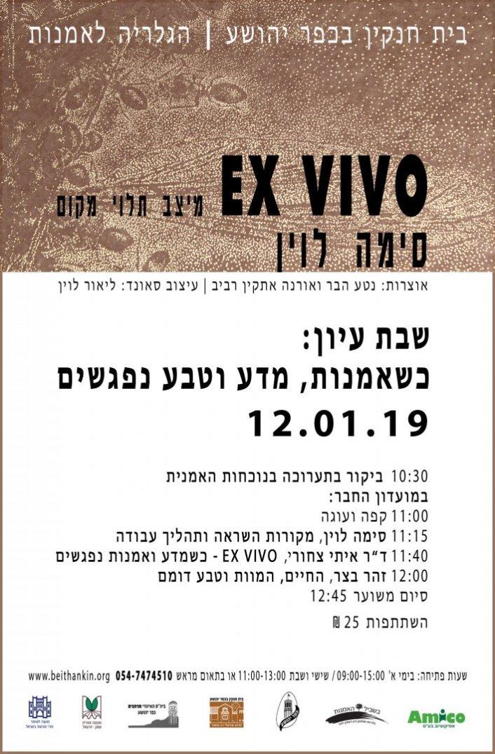 שבת עיון בבית חנקין ובתערוכה EX VIVO  שבת, 12.1.2019