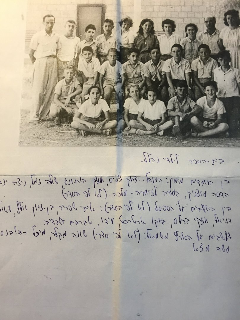 fullsizerender jpg  שנת 1945 המורה יצחק צסיס