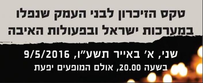 טקס זיכרון לבני העמק שנפלו במערכות ישראל