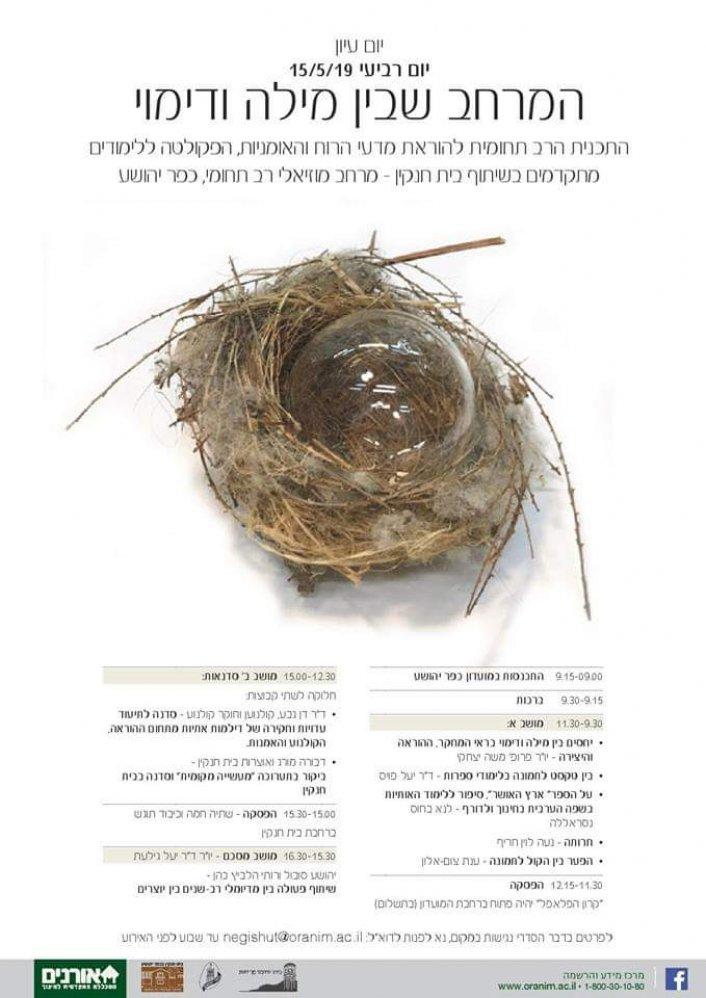 הזמנה ליום עיון מעניין בעקבות תערוכה משובחת בבית חנקין