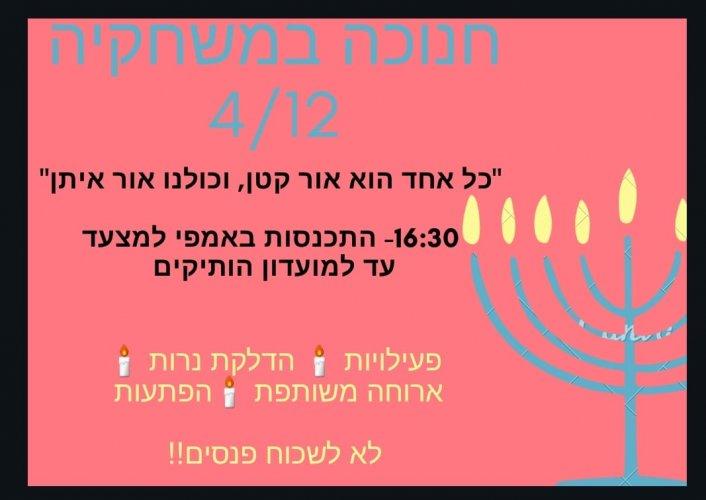 יום שלישי ה-מסיבה!!
