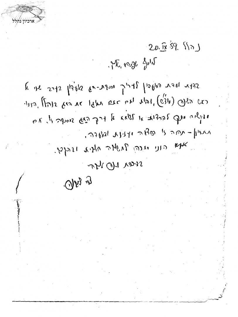 צבי ליבנה מבקש להרצות בראש השנה 1959