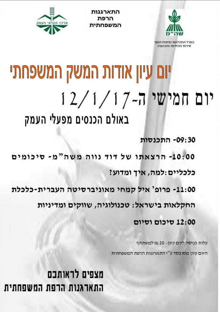 יום העיון ב-12/1- התארגנות הרפת המשפחתית