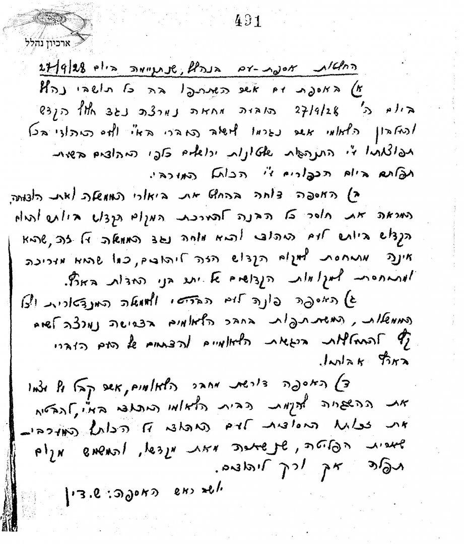 1928 החלטת האספה הכללית ובה מחאה על חילול הקודש על ידי שלטונות ירושלים כלפי הישוב היהודי ביום הכיפורים על יד הכותל המערבי. 27.9