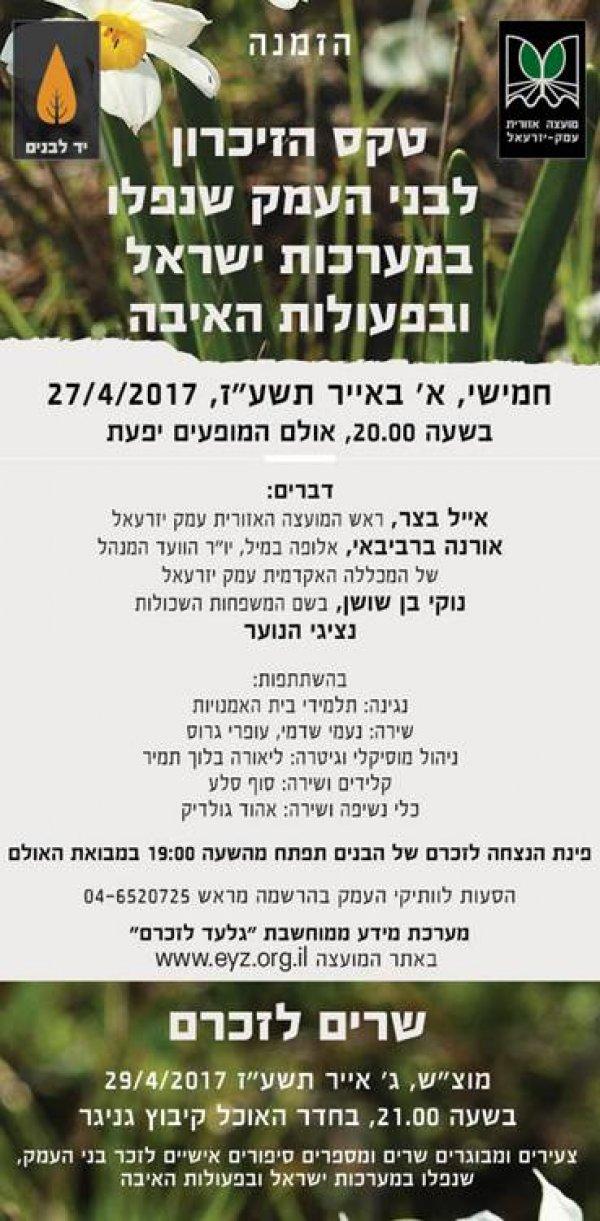 טקס יום הזכרון לבני העמק ושרים לזכרם- מועצה אזורית עמק יזרעאל