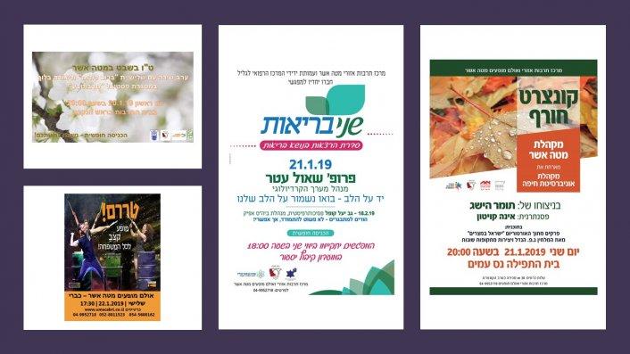 מגוון אירועי תרבות ינואר 19