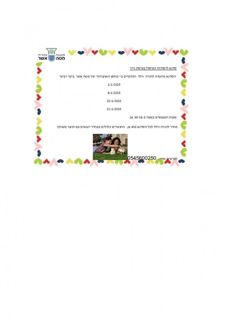 סדנא ליסודות הפיסול בעיסת נייר-page0001
