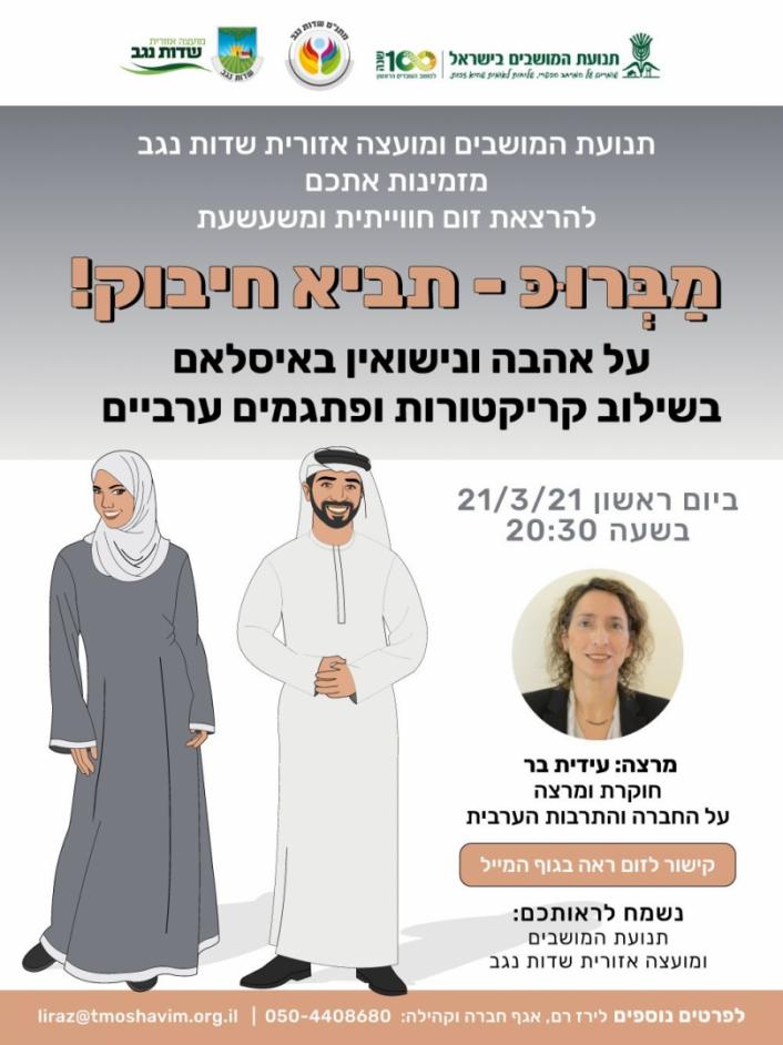 """הזמנה להרצאת זום חווייתית ומשעשעת ללא תשלום - """"מברוכ תביא חיבוק"""" – על אהבה ונישואין באסלאם ביום ראשון 21.3 בשעה 20:30"""