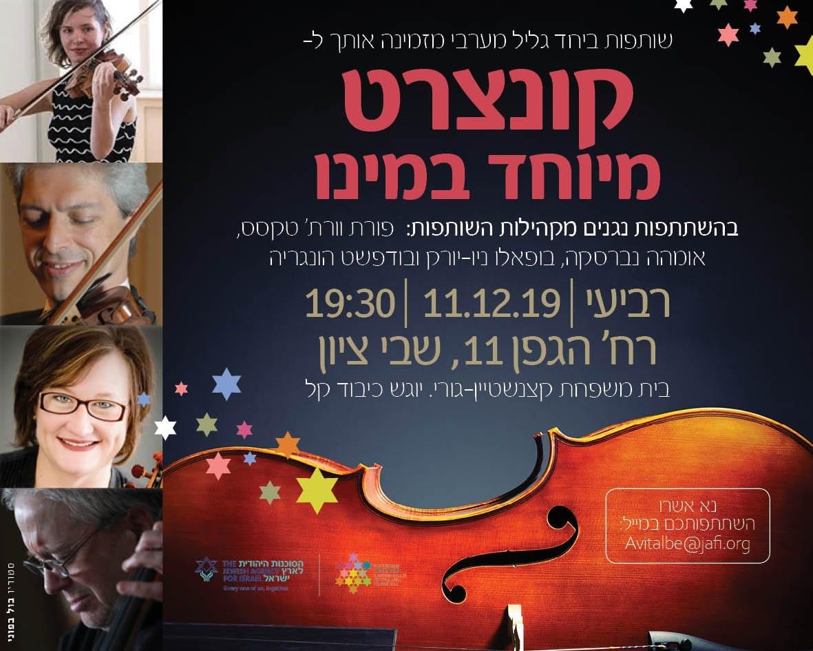 קונצרט מיוחד בשבי ציון 11.12