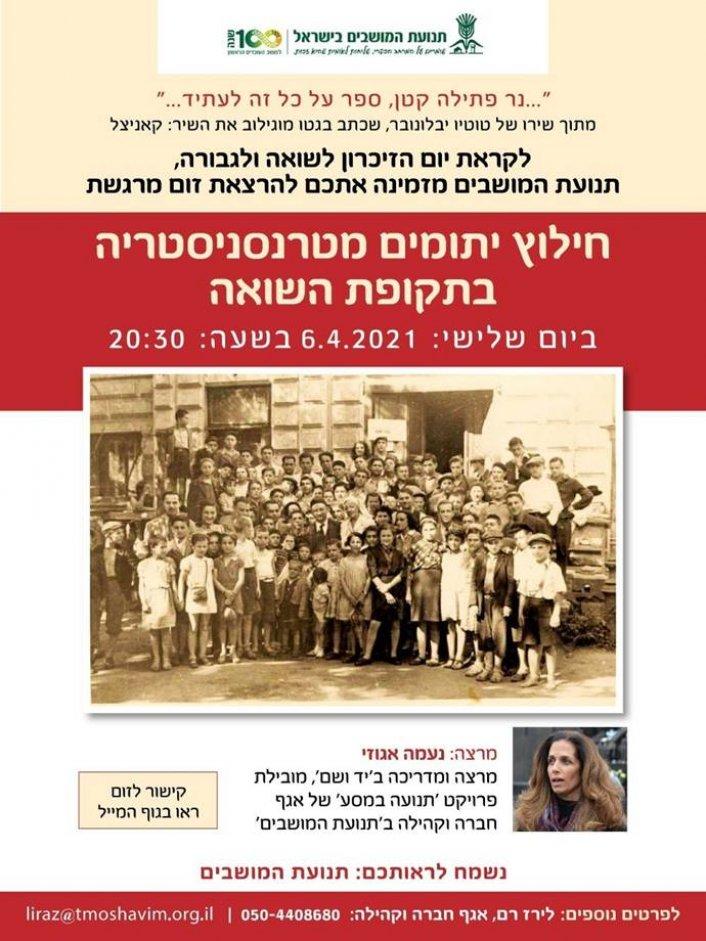 """לקראת יום הזיכרון לשואה ולגבורה, הזמנה להרצאת זום מרגשת """"חילוץ יתומים מטרנסניסטריה בתקופת השואה"""" ביום שלישי  6.4.2021 בשעה 20:30"""