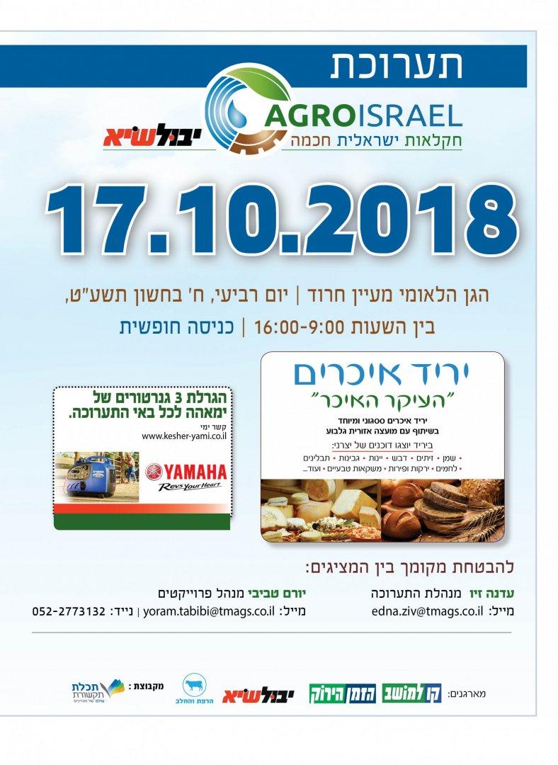 תערוכת אגרו ישראל 2018 כפולה