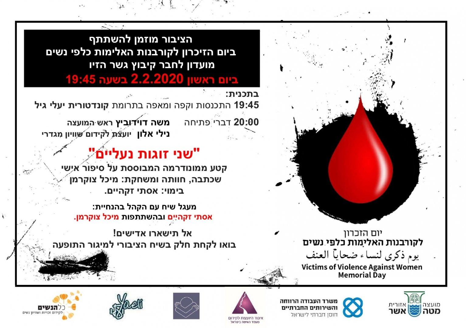 ערב זיכרון לנשים קורבנות אלימות במועדון לחבר בגשר הזיו