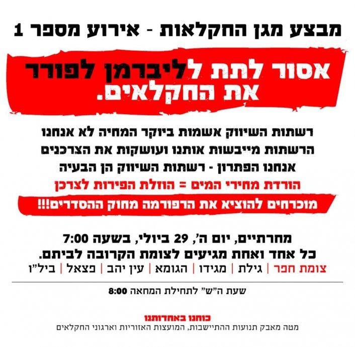 מבצע מגן לחקלאות -הזמנה להפגנה יום חמישי 29.7.21