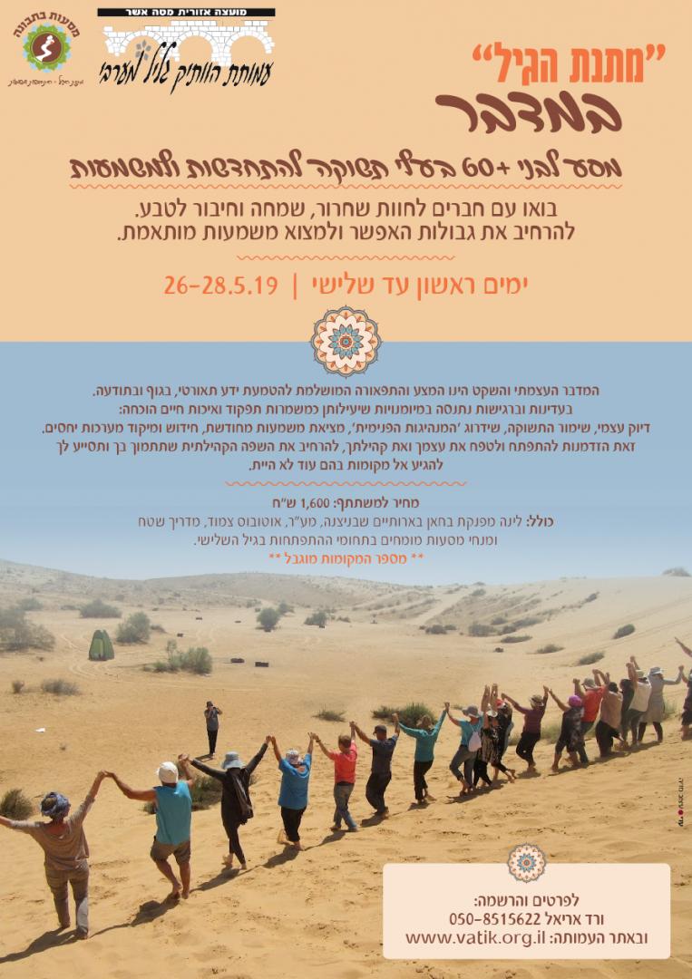 מסעות-במדבר-תשעט-מטה-אשר