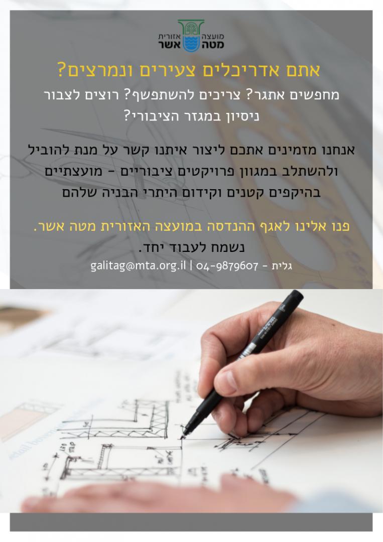 אדריכלים צעירים - אגף הנדסה מחפש אתכם