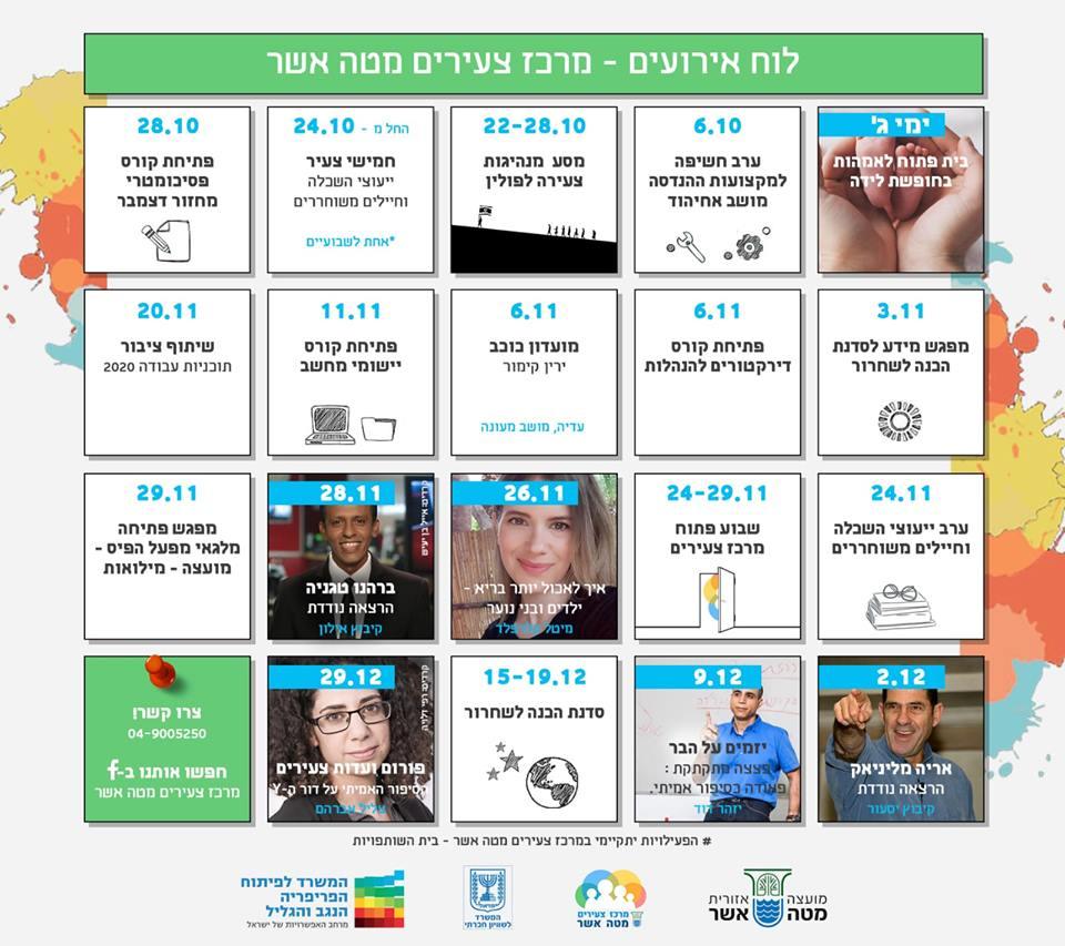 לוח אירועים - מרכז צעירים