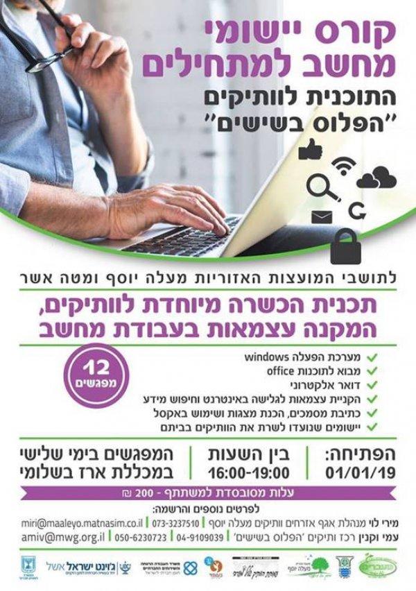 קורס יישומי מחשב לגימלאים ׳׳ הפלוס בשישים ׳׳