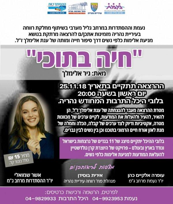 אירוע מרכזי למניעת אלימות 25/11/18  - נעמת וההסתדרות מרחב ג׳׳מ
