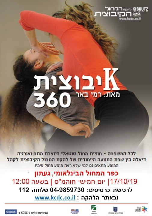 פרסום סוכות 360 (002)