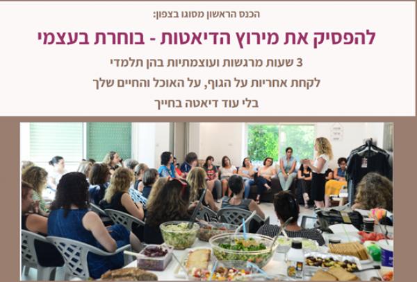 אישה יקרה, את מוזמנת לכנס מרגש פה בצפון - ׳׳להפסיק את מירוץ הדיאטות, בוחרת בעצמי׳׳