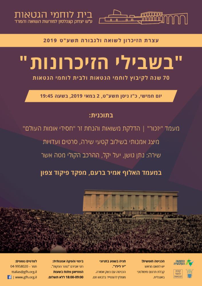 הזמנה לעצרת - להפצה לכל התושבים
