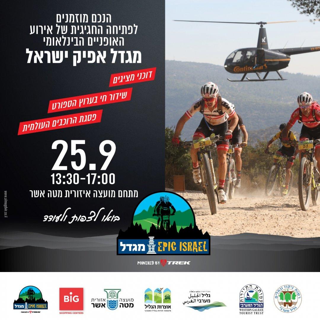 מגדל אפיק ישראל - אירוע הפתיחה 25.9