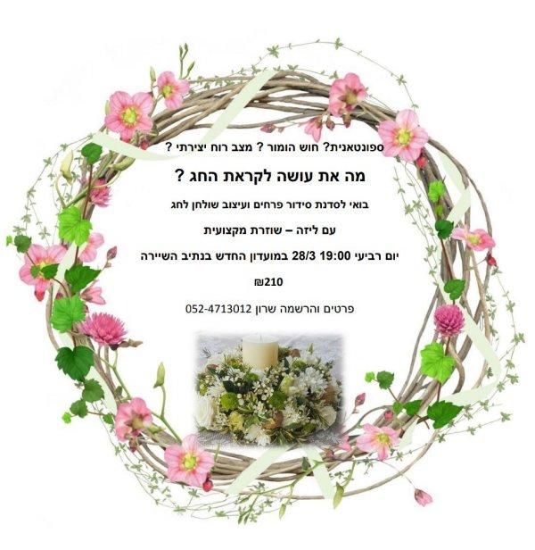 סדנת סידור פרחים ועיצוב שולחן לחג