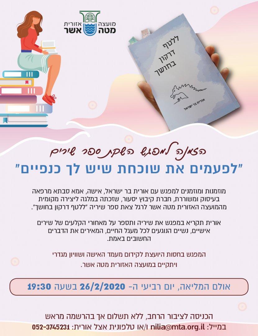 השקת ספר שירים - אורית בר ישראל