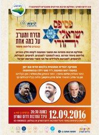 פסיפס ישראלי יהודי - קונצרט סליחות בדרום השרון.