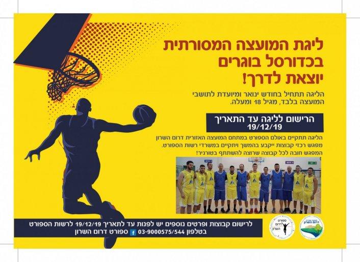 ליגת המועצה כדורסל בוגרים